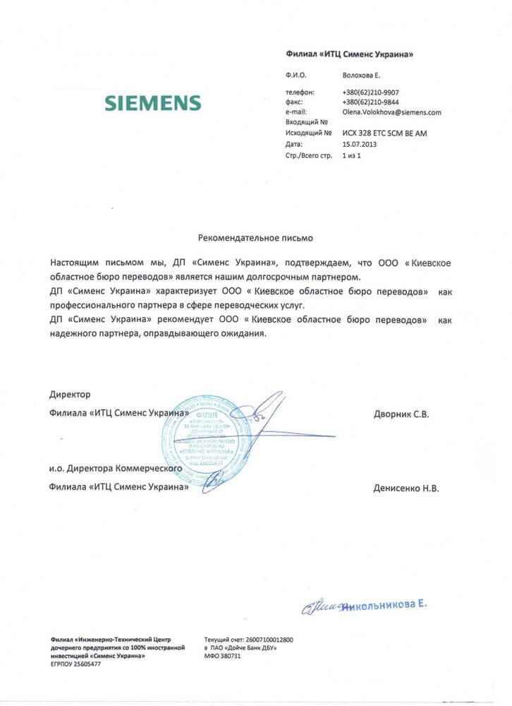 Бюро переводов Киев  metso schahtar siemens 2